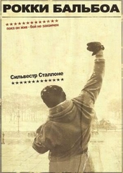 Rocky Balboa - Sylvester Stallone - Russian - Imported Movie Wall Poster Print - 30cm X 43cm